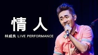 林威良 Live【情人】@ 2016「我只有這首歌給你」演唱會