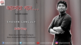 Download Aalor Gaan | Full Audio Song | Shovan Ganguly | Bengali Single MP3 song and Music Video