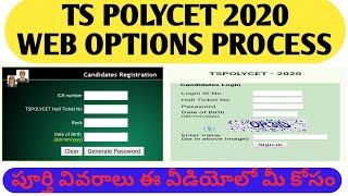 TS POLYCET WEB OPTIONS PROCESS 2020 | HOW TO EXERCISE WEB OPTIONS TS POLYCET 2020 | WEB OPTIONS