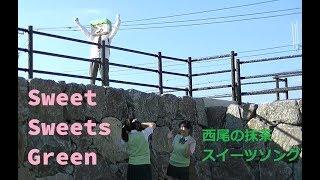 Sweet Sweets Green(西尾市観光協会公式 西尾の抹茶スイーツソング)