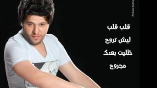 محمد السالم قلب قلب مع الكلمات HD