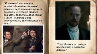 Буктрейлер по книге Артура Конан Дойла «Приключения Шерлока Холмса»