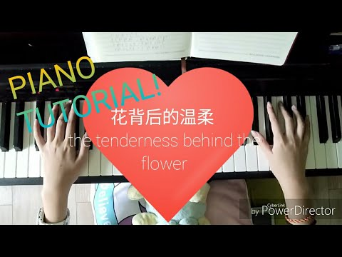 THE TENDERNESS BEHIND THE FLOWER~花背后的温柔~piano Tutorial