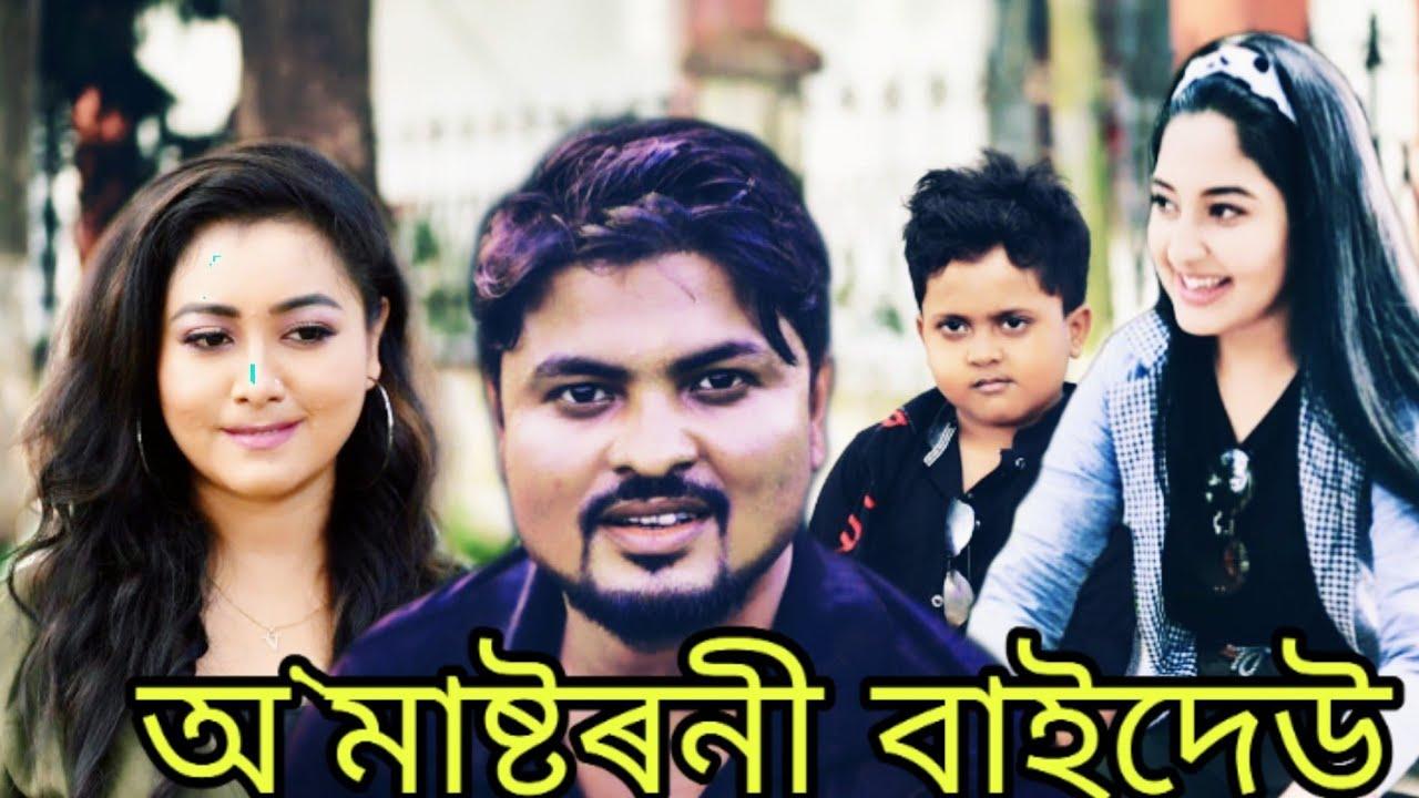 #durga_puja_special#sunny_golden O Mastrni Baideu  Assamese romantic video sunny Golden funny video