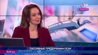 Смотреть видео Первый вице-президент «Опоры России» Владислав Корочкин. Как возродить малый бизнес? ОТРажение онлайн