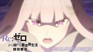 Watch Re:Zero kara Hajimeru Isekai Seikatsu - Hyouketsu no Kizuna Anime Trailer/PV Online