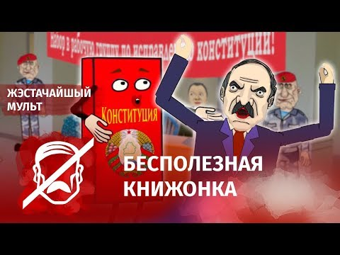 Лукашенко и Путин соревнуются, кто лучше перепишет Конституцию