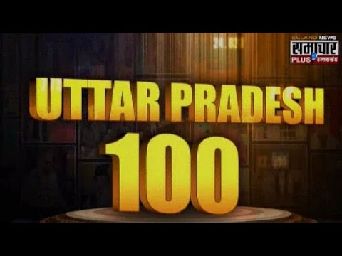 Year Ender Special: Top 100 News of Uttar Pradesh Politics in 2016