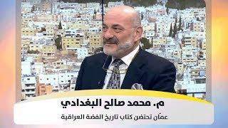 م. محمد صالح البغدادي - عمّان تحتضن كتاب تاريخ الفضة العراقية