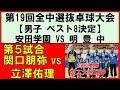 【卓球】関口朋弥(安田学園)vs立澤佑理(明豊中) 全国中学選抜卓球大会 2018 ベスト8…