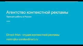 Агентство контекстной рекламы. Принцип работы в России.(, 2016-12-17T14:19:40.000Z)