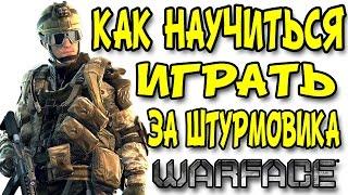 ✅ Warface: КАК НАУЧИТЬСЯ ИГРАТЬ ЗА ШТУРМОВИКА?