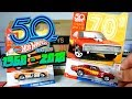 UNBOXING - CHALLENGING THE LIMITS SINCE 1968 - HOT WHEELS 50TH ANNIVERSARY