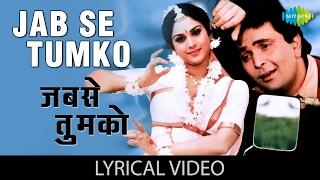 jab se tumko dekha with lyrics जबसे तुमको देखा गाने के बोल damini rishi kapoor sunny deol