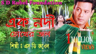 Ek Nodi Chokher Jol (এক নদী চোখের জল) || S D Rubel || HD Lyrical Video || SDRF thumbnail