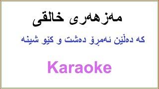 Kurdish Karaoke Mazhari Xalqi مهزههری خالقی ـ که دهڵێن