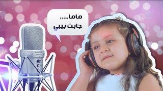 Repeat youtube video ألبوم ماما جابت بيبي - جني مقداد | طيور الجنة