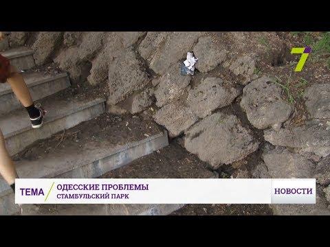 Новости 7 канал Одесса: Из-за непродуманной планировки вся грязь стекает на пешеходные дорожки в Стамбульском парке