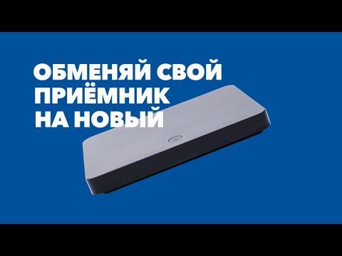 Триколор Обмен приёмника за 199 рублей!