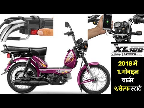 2018 Tvs Xl 100 Self Start Mobile Charger Price Colours Mileage