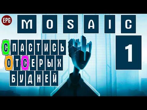 MOSAIC Прохождение #1 Спастись от серых будней! Полное прохождение игры на русском, геймплей