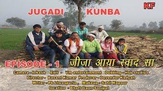 Jugadi kunba /Episode 1-जीजा आया स्वाद  / Basant Kumar , Kavita , Bholu Jassia, Pk Liwaspuriya