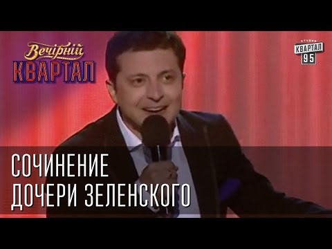 Сочинение дочери Зеленского   Вечерний Квартал  24. 05.  2014