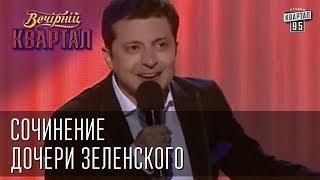 Сочинение дочери Зеленского | Вечерний Квартал  24. 05.  2014