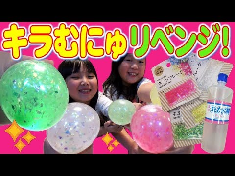【手作りスクイーズ 】キラむにゅスクイーズ作り!リベンジ(^^)/ (セリア他購入品) Hand made squishy & DIY stress ball! 【しほりみチャンネル】