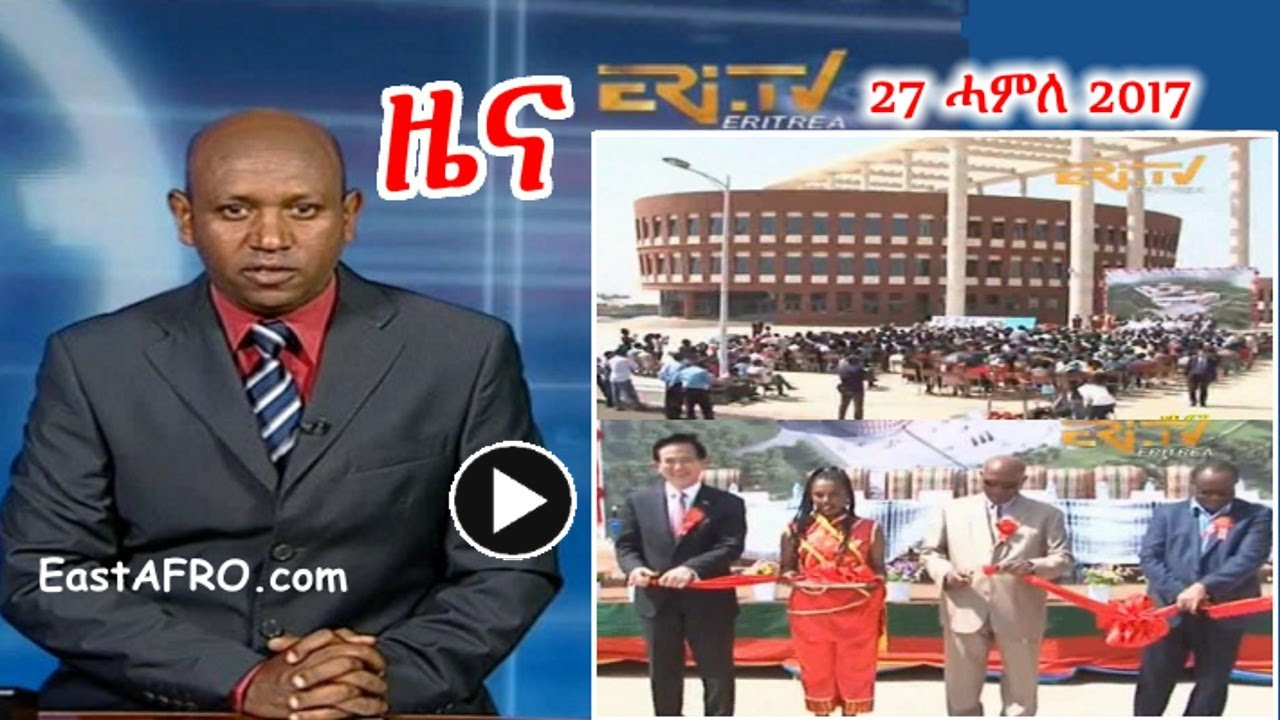 Eritrean News ( July 27, 2017) | Eritrea ERi-TV