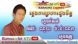 ភ្លេងការប្រហារដួងចិត្ត ណូយ វ៉ាន់ណេត, ភ្លេងសុទ្ធ | Romsaychit KTV HD music video