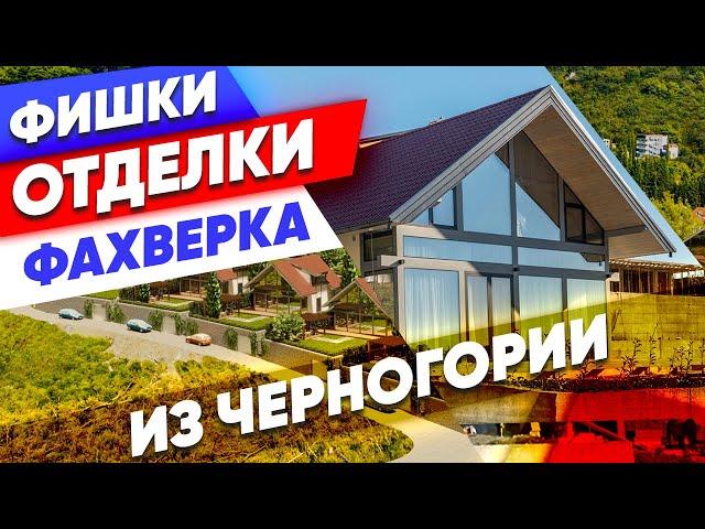 НЕДОРОГО И КРУТО! 18 Фишек Внутренней и Внешней Отделки Дома Фахверк - Сергей Домогацкий