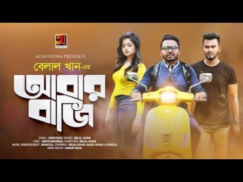 Paboki pabona Bangla New Music Video By...