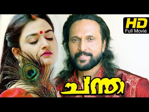 Chanda Malayalam Full Movie HD | #Action | Babu Antony, Mohini | Latest Malayalam Hit Movies