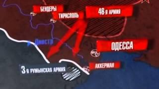 14. Освобождение - Яссо-Кишиневская наступательная операция