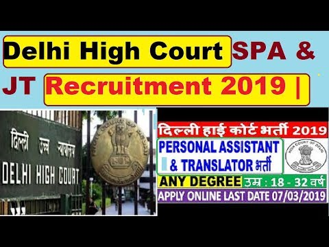 Delhi High Court SPA & JT Recruitment 2019 | Delhi HC Personal Assistant/Translator Recruitment 2019
