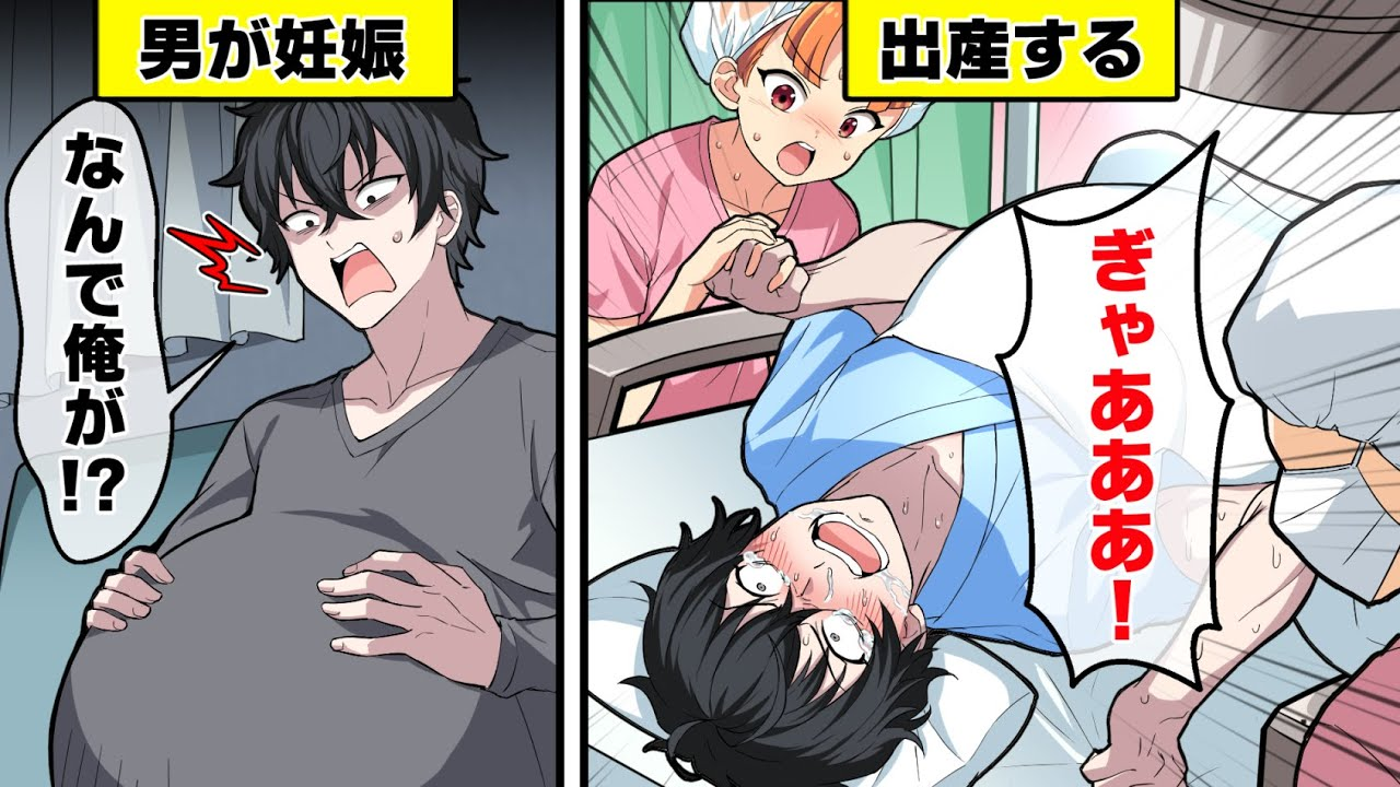 男性が妊娠するとどうなるのか?【アニメ】【漫画動画】