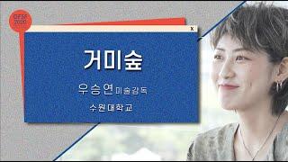 GFSF2020 우승연 미술감독 GV 코멘터리