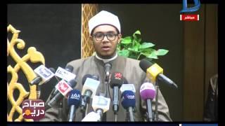 صباح دريم | انطلاق فاعليات الحوار المجتمعي تحت رعاية فضيلة الإمام الأكبر أحمد الطيب