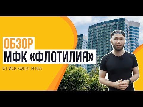 Обзор ЖК «Люберецкий» от застройщика ГК «ПИК»из YouTube · Длительность: 32 мин58 с