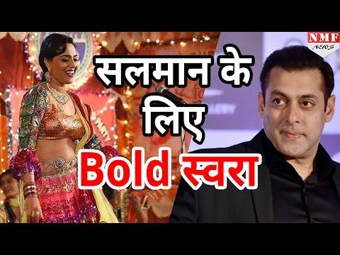 Salman ने Swara से कहा- मां बहनों के Role छोड़ो और Bold Role करना Start करो
