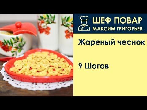 Жареный чеснок . Рецепт от шеф повара Максима Григорьева