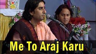 Me To Araj Karu Guru | Prakash Mali Bhajan 2014 | Rajasthani Latest Bhajan