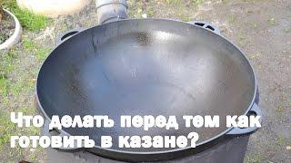 Что нужно сделать перед тем как готовить в казане
