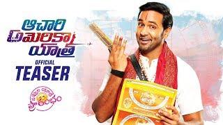 Telugutimes.net Achari America Yatra Teaser