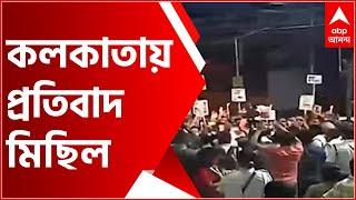 Kolkata: বাংলাদেশে ইসকন মন্দিরে হামলার প্রতিবাদে কলকাতায় মিছিল | Bangla News