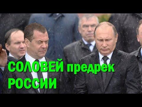 Валерий Соловей предрек России новую войну, к которой готовится Путин