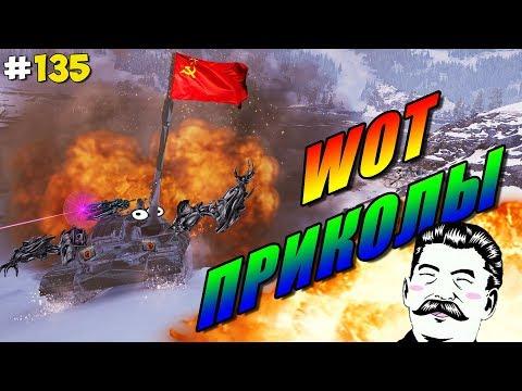 World of Tanks Приколы # 135 (Секретные Танки) thumbnail