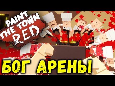 Paint the Town Red - Пройти за 36 минут (как победить на Арене новый уровень режим 0.5.0) #9