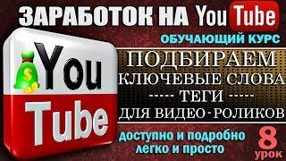 YouTube - Подбираем ключевые слова (теги) для видео - Урок 8